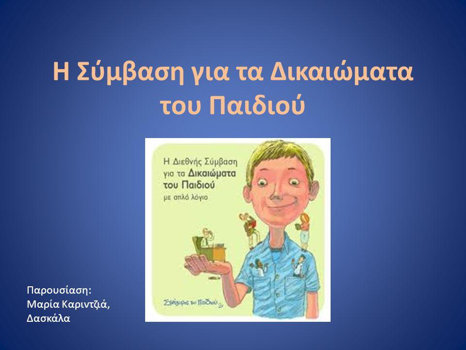Η Σύμβαση για τα Δικαιώματα του Παιδιού Παρουσίαση: Μαρία Καριντζιά, Δασκάλα
