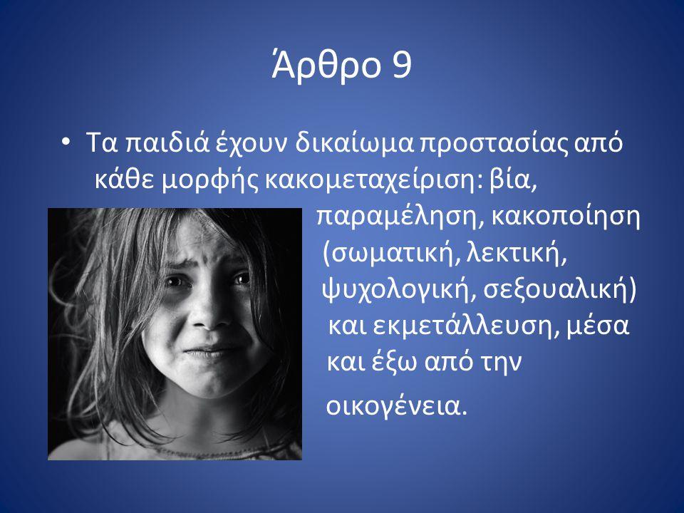 Άρθρο 10 Τα παιδιά που προέρχονται από ξένη χώρα έχουν δικαίωμα φροντίδας και προστασίας.