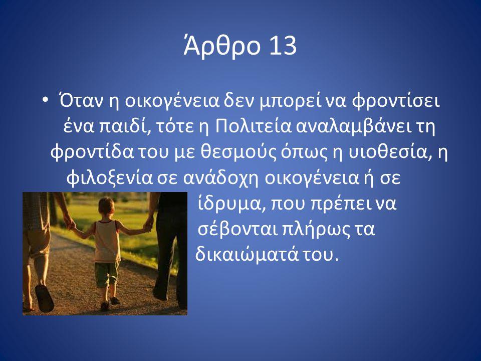Άρθρο 14 Όλα τα παιδιά έχουν δικαίωμα στην εκπαίδευση, σύμφωνα με τις ανάγκες και τις ιδιαιτερότητές τους…