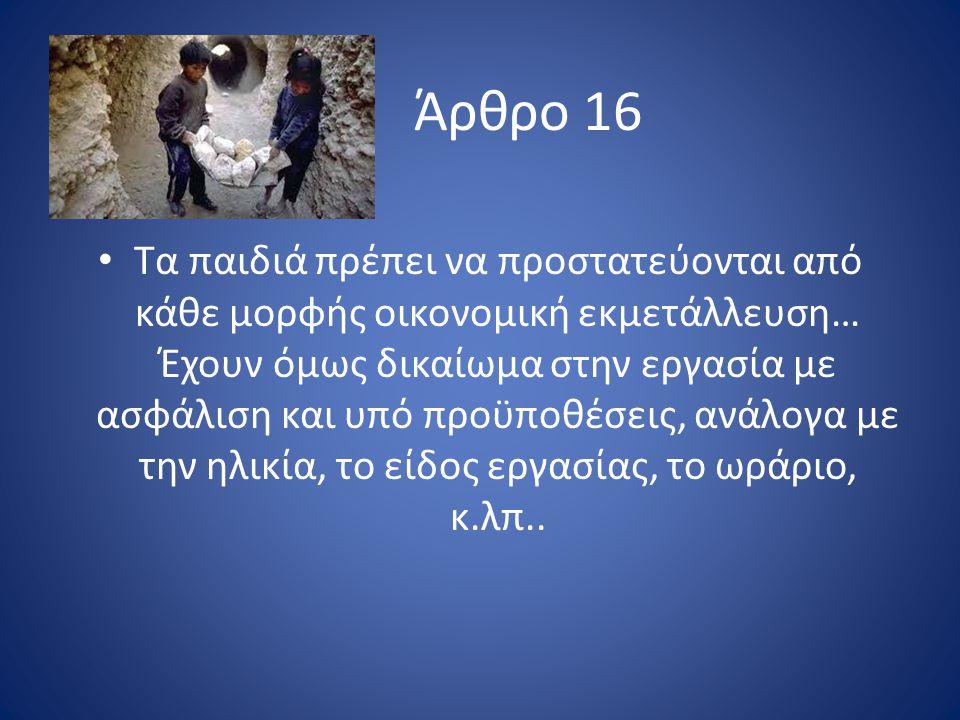 Άρθρο 16 Τα παιδιά πρέπει να προστατεύονται από κάθε μορφής οικονομική εκμετάλλευση… Έχουν όμως δικαίωμα στην εργασία με ασφάλιση και υπό προϋποθέσεις