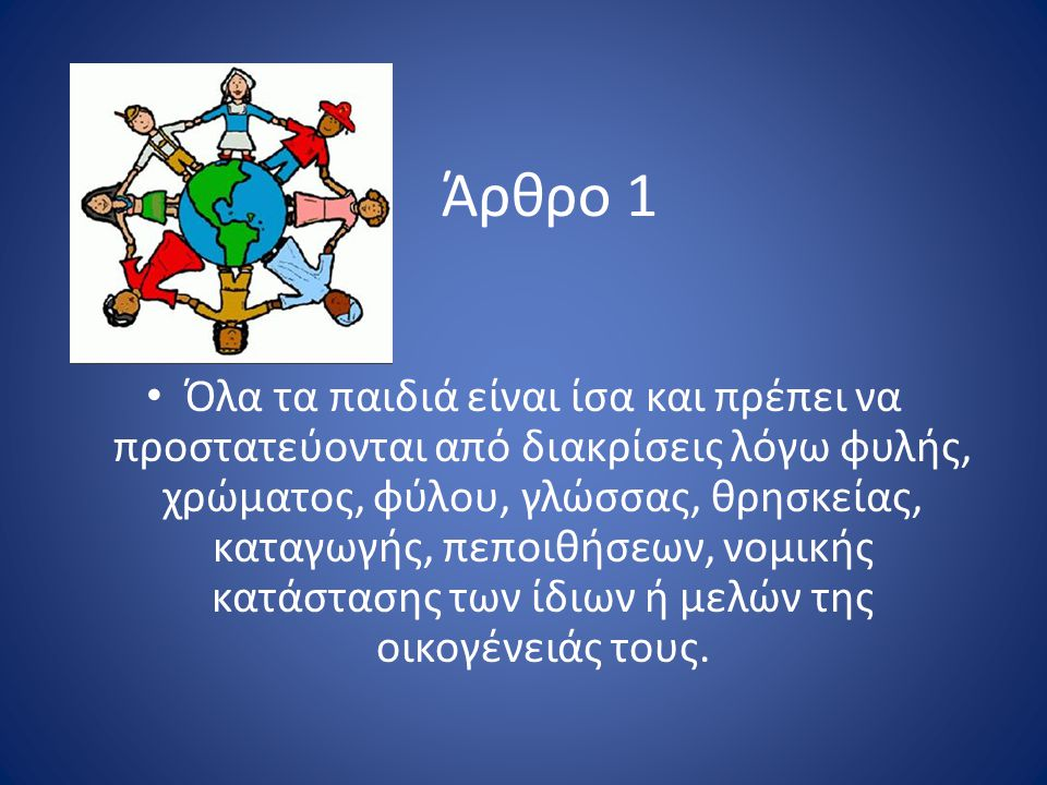 Άρθρο 2 Το συμφέρον του παιδιού πρέπει να λαμβάνεται υπόψη σε όλες τις αποφάσεις που το αφορούν.