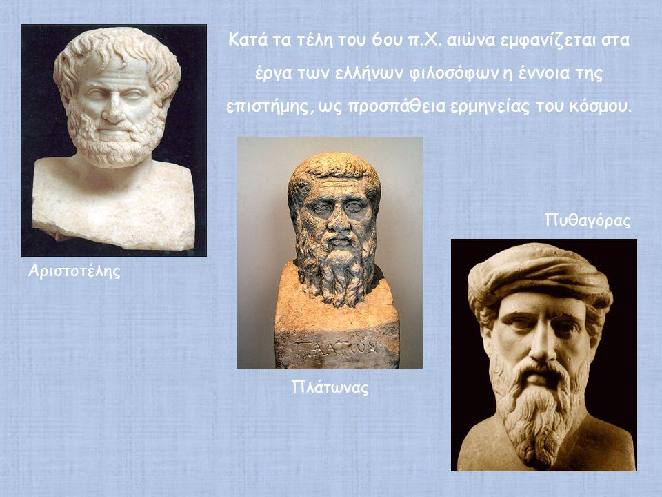 Αριστοτέλης Πυθαγόρας Κατά τα τέλη του 6ου π.Χ.