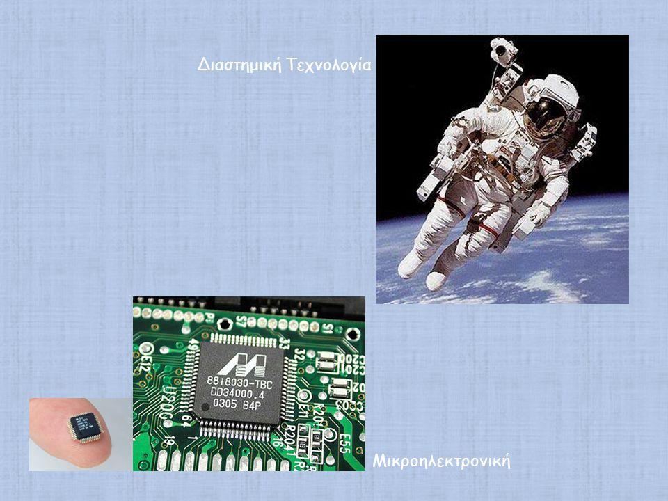 Μικροηλεκτρονική Διαστημική Τεχνολογία