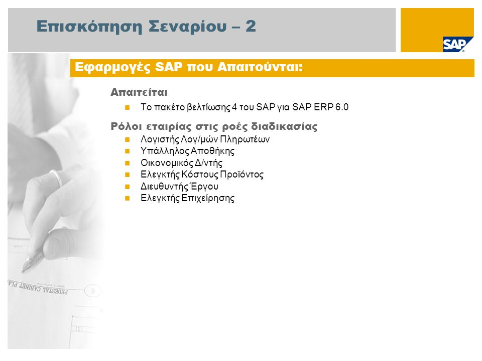 Επισκόπηση Σεναρίου – 2 Απαιτείται Το πακέτο βελτίωσης 4 του SAP για SAP ERP 6.0 Ρόλοι εταιρίας στις ροές διαδικασίας Λογιστής Λογ/μών Πληρωτέων Υπάλλ