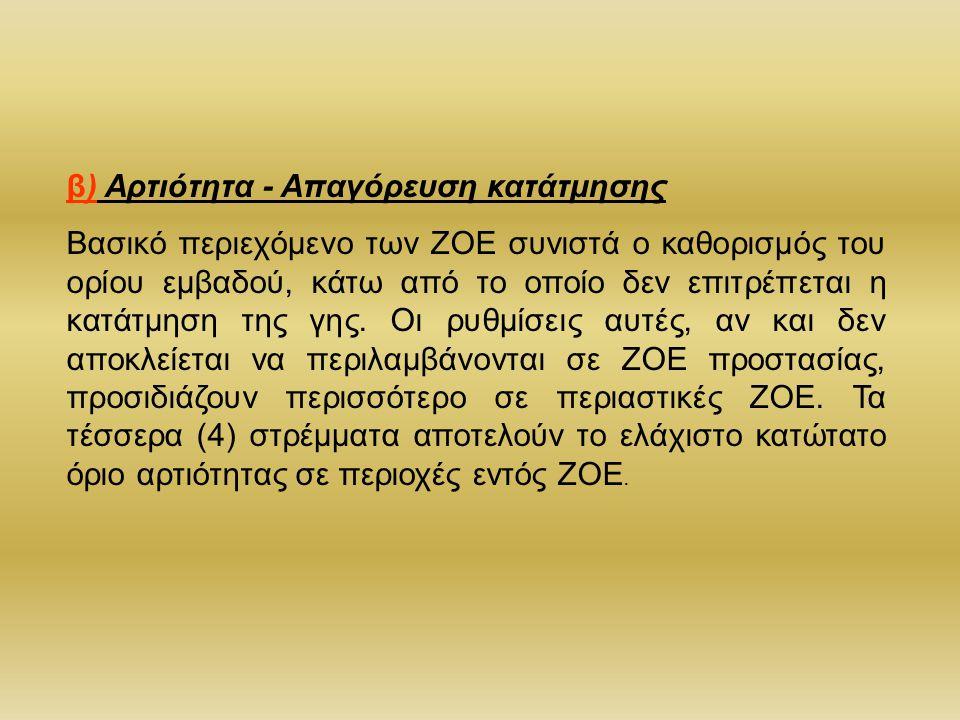 β) Αρτιότητα - Απαγόρευση κατάτμησης Βασικό περιεχόμενο των ΖΟΕ συνιστά ο καθορισμός του ορίου εμβαδού, κάτω από το οποίο δεν επιτρέπεται η κατάτμηση της γης.