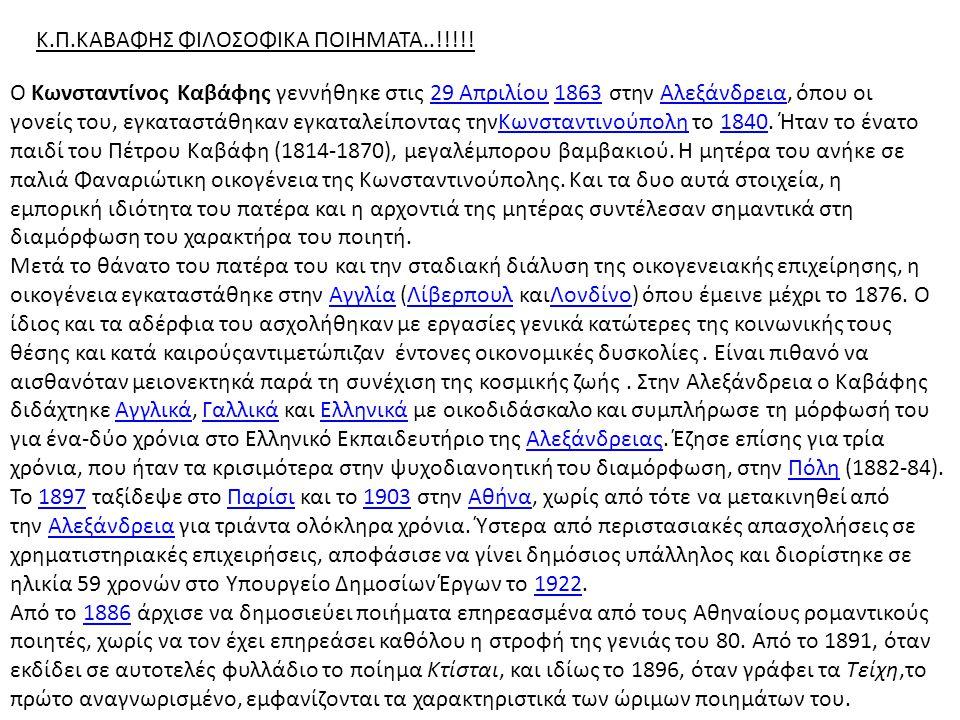 Κ.Π.ΚΑΒΑΦΗΣ ΦΙΛΟΣΟΦΙΚΑ ΠΟΙΗΜΑΤΑ..!!!!! Ο Κωνσταντίνος Καβάφης γεννήθηκε στις 29 Απριλίου 1863 στην Αλεξάνδρεια, όπου οι γονείς του, εγκαταστάθηκαν εγκ