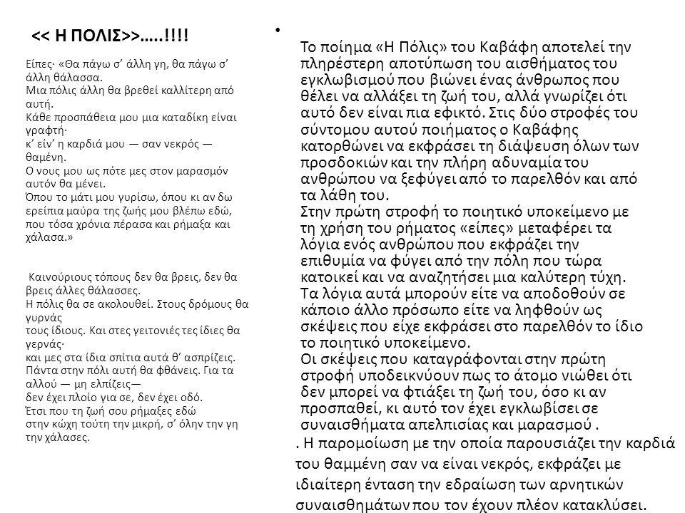 >…..!!!! Το ποίημα «Η Πόλις» του Καβάφη αποτελεί την πληρέστερη αποτύπωση του αισθήματος του εγκλωβισμού που βιώνει ένας άνθρωπος που θέλει να αλλάξει