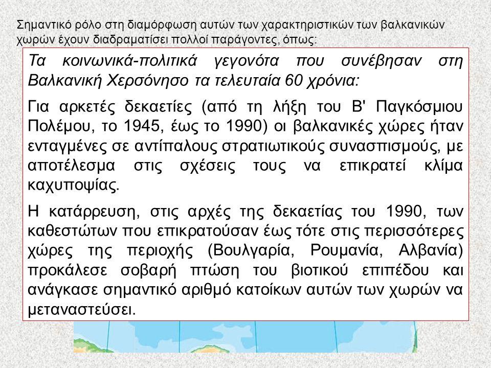 Σημαντικό ρόλο στη διαμόρφωση αυτών των χαρακτηριστικών των βαλκανικών χωρών έχουν διαδραματίσει πολλοί παράγοντες, όπως: Η στρατηγική θέση της Βαλκαν