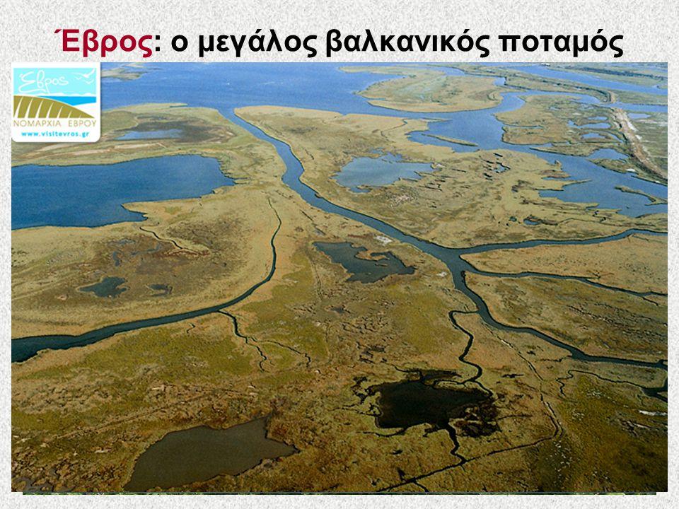 Έβρος: ο μεγάλος βαλκανικός ποταμός που ενώνει τρεις χώρες Έβρος, Μαρίτσα, Μέριτς: τρεις ονομασίες για το ίδιο ποτάμι, τον Έβρο. Πηγάζει από την οροσε