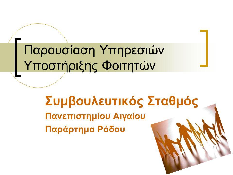 Συμβουλευτικός Σταθμός O Συμβουλευτικός Σταθμός της Σχολής Ανθρωπιστικών Επιστημών του Πανεπιστημίου Αιγαίου (Σ.Σ..Σ.A.E.ΠA.) ιδρύθηκε το 2010 με πρωτοβουλία και απόφαση της Πρυτανείας (ΑΡΙΘΜ.17/04.06.2008) του Πανεπιστημίου Αιγαίου και λειτουργεί από τον Μάρτιο του 2011.