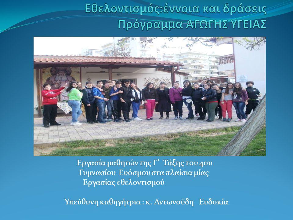 Εργασία μαθητών της Γ' Τάξης του 4ου Γυμνασίου Ευόσμου στα πλαίσια μίας Εργασίας εθελοντισμού Υπεύθυνη καθηγήτρια : κ. Αντωνούδη Ευδοκία