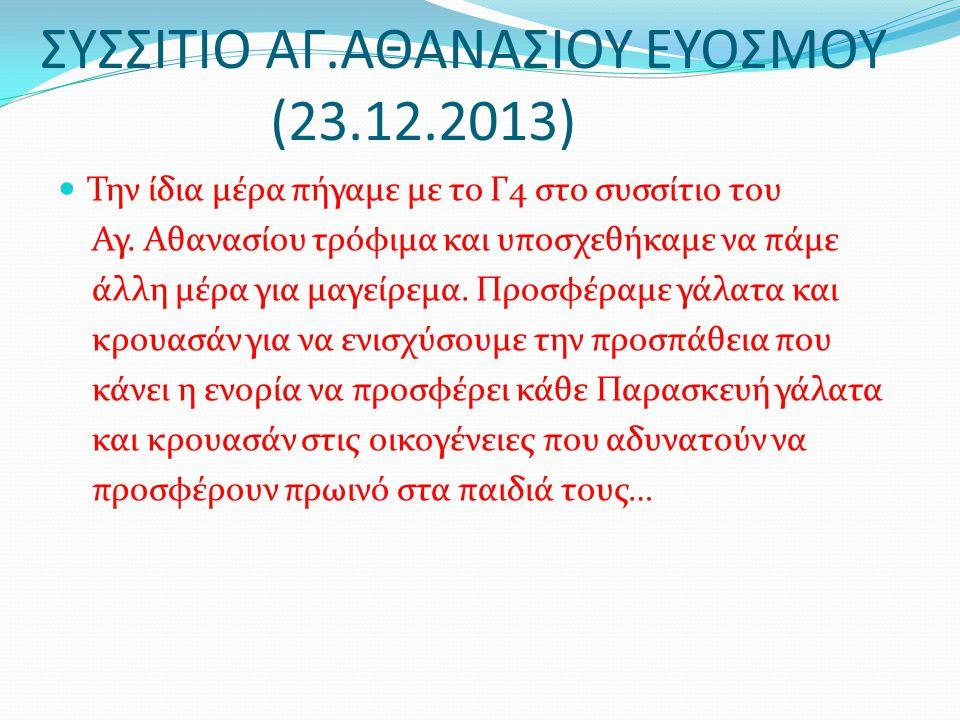 ΣΥΣΣΙΤΙΟ ΑΓ.ΑΘΑΝΑΣΙΟΥ ΕΥΟΣΜΟΥ (23.12.2013) Την ίδια μέρα πήγαμε με το Γ4 στο συσσίτιο του Αγ. Αθανασίου τρόφιμα και υποσχεθήκαμε να πάμε άλλη μέρα για