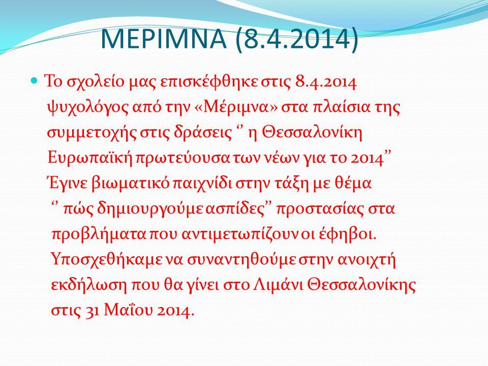 ΜΕΡΙΜΝΑ (8.4.2014) Το σχολείο μας επισκέφθηκε στις 8.4.2014 ψυχολόγος από την «Μέριμνα» στα πλαίσια της συμμετοχής στις δράσεις '' η Θεσσαλονίκη Ευρωπ