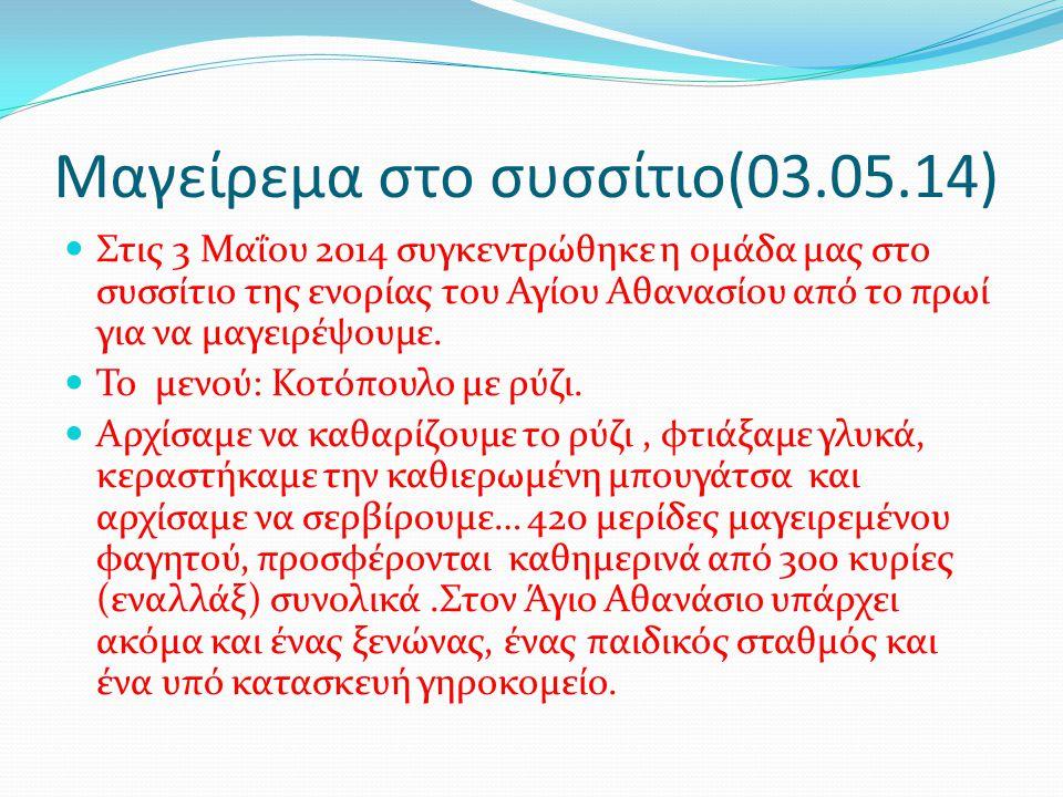 Μαγείρεμα στο συσσίτιο(03.05.14) Στις 3 Μαΐου 2014 συγκεντρώθηκε η ομάδα μας στο συσσίτιο της ενορίας του Αγίου Αθανασίου από το πρωί για να μαγειρέψο