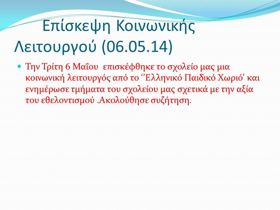 Επίσκεψη Κοινωνικής Λειτουργού (06.05.14) Την Τρίτη 6 Μαΐου επισκέφθηκε το σχολείο μας μια κοινωνική λειτουργός από το ''Ελληνικό Παιδικό Χωριό' και ε