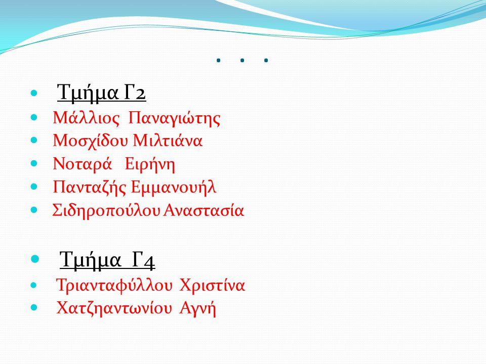 ... Τμήμα Γ2 Μάλλιος Παναγιώτης Μοσχίδου Μιλτιάνα Νοταρά Ειρήνη Πανταζής Εμμανουήλ Σιδηροπούλου Αναστασία Τμήμα Γ4 Τριανταφύλλου Χριστίνα Χατζηαντωνίο