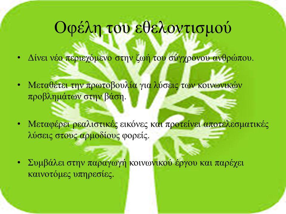 Ο εθελοντισμός στην Ελλάδα τα τελευταία χρόνια Στον εθελοντισμό στρέφονται όλο και περισσότεροι Έλληνες τα τελευταία χρόνια της κρίσης, αναπτύσσοντας αισθήματα αλληλεγγύης για τον συνάνθρωπο που βιώνει μια δύσκολη καθημερινότητα μέσα στην ανέχεια και την έλλειψη βασικών αγαθών.