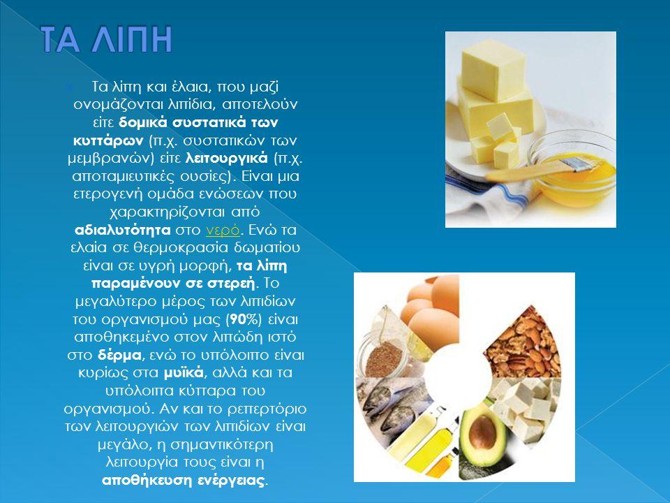 Τα λίπη και έλαια, που μαζί ονομάζονται λιπίδια, αποτελούν είτε δομικά συστατικά των κυττάρων (π.χ.