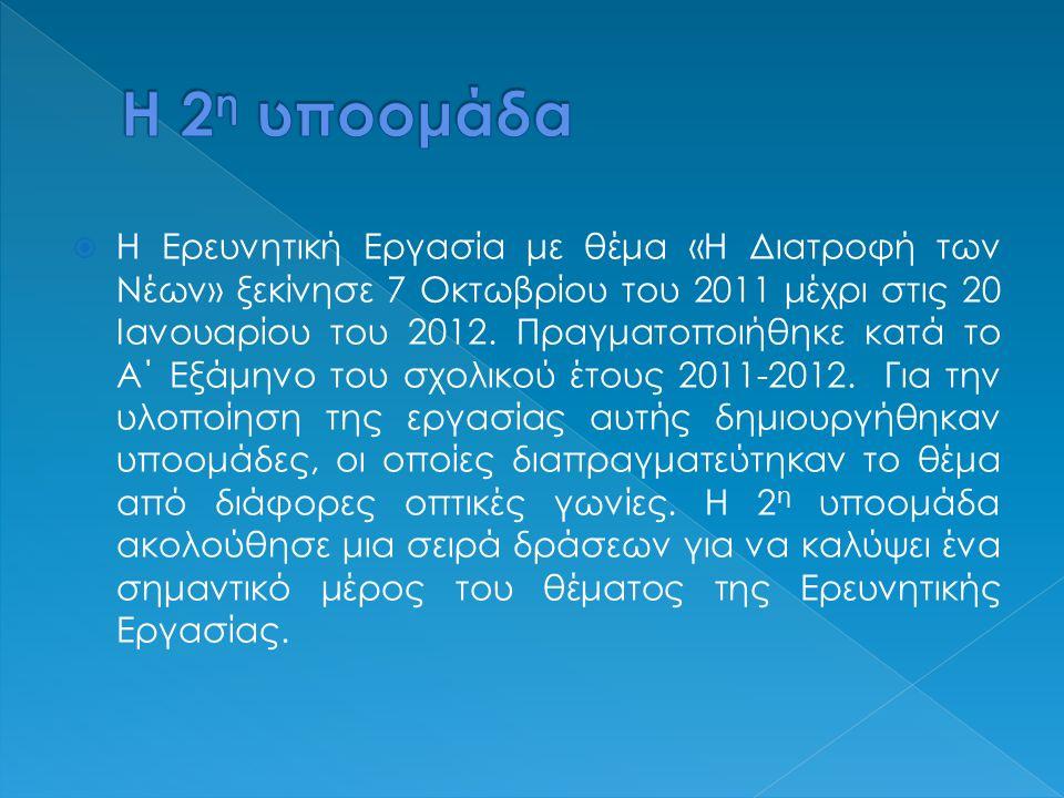  Η Ερευνητική Εργασία με θέμα «Η Διατροφή των Νέων» ξεκίνησε 7 Οκτωβρίου του 2011 μέχρι στις 20 Ιανουαρίου του 2012. Πραγματοποιήθηκε κατά το Α΄ Εξάμ