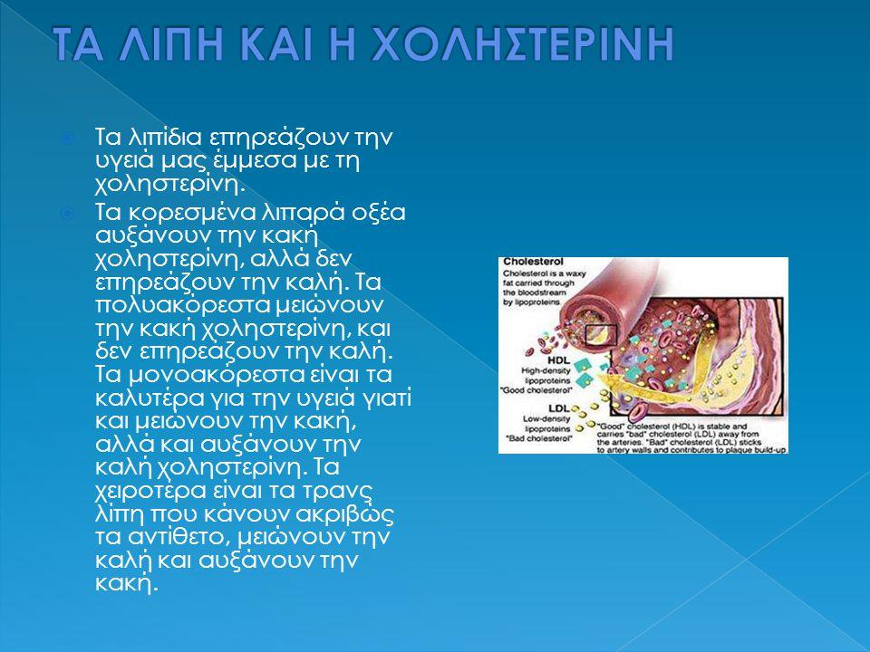  Τα λιπίδια επηρεάζουν την υγειά μας έμμεσα με τη χοληστερίνη.