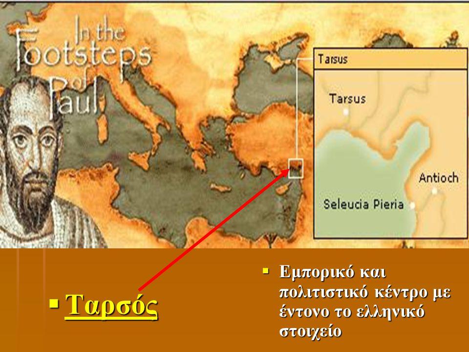  Ταρσός Ταρσός  Εμπορικό και πολιτιστικό κέντρο με έντονο το ελληνικό στοιχείο