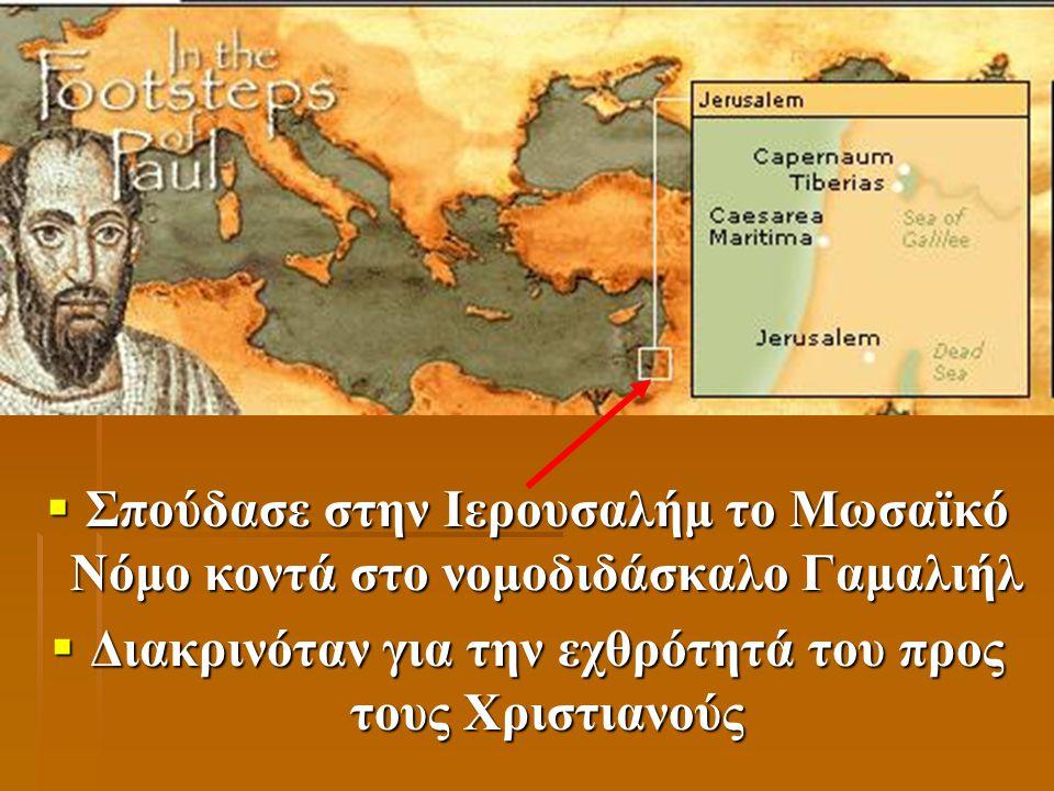  Σπούδασε στην Ιερουσαλήμ το Μωσαϊκό Νόμο κοντά στο νομοδιδάσκαλο Γαμαλιήλ  Διακρινόταν για την εχθρότητά του προς τους Χριστιανούς