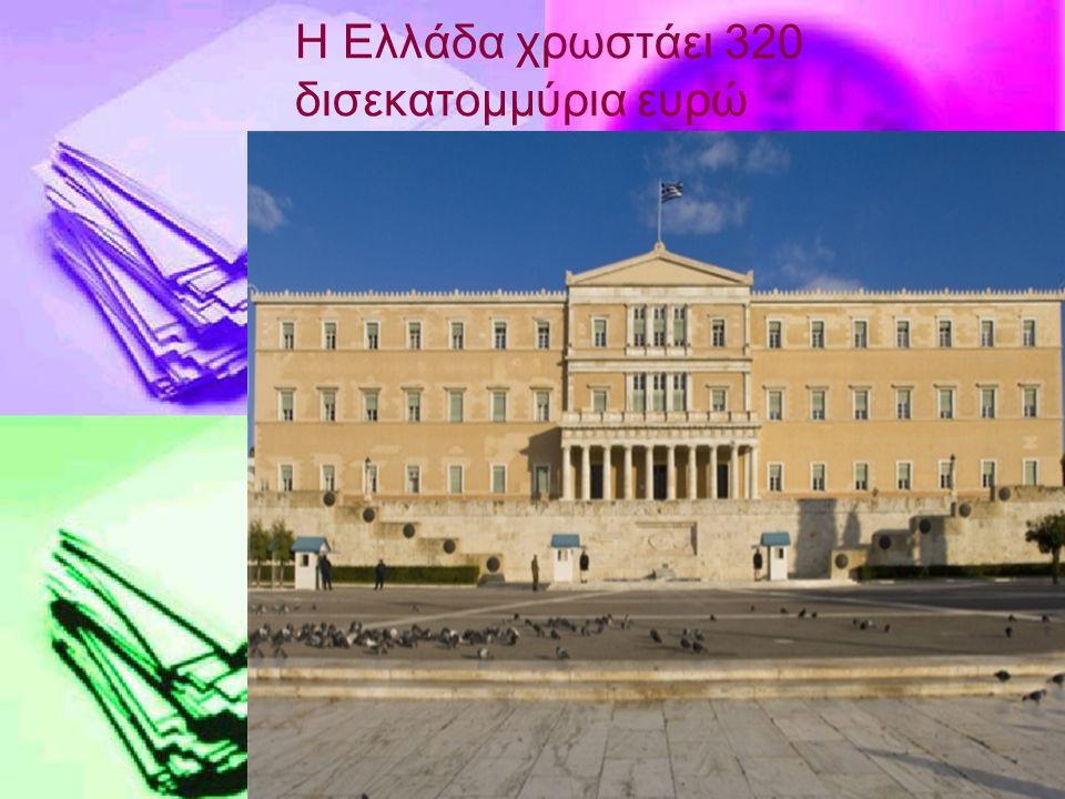 Η Ελλάδα χρωστάει 320 δισεκατομμύρια ευρώ