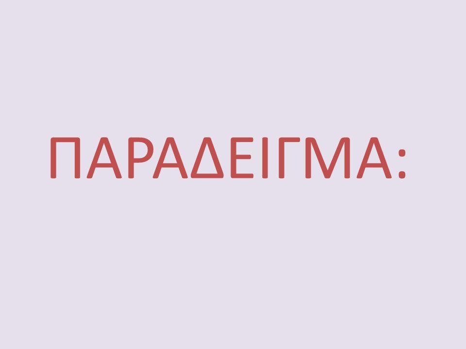 ΠΑΡΑΔΕΙΓΜΑ: