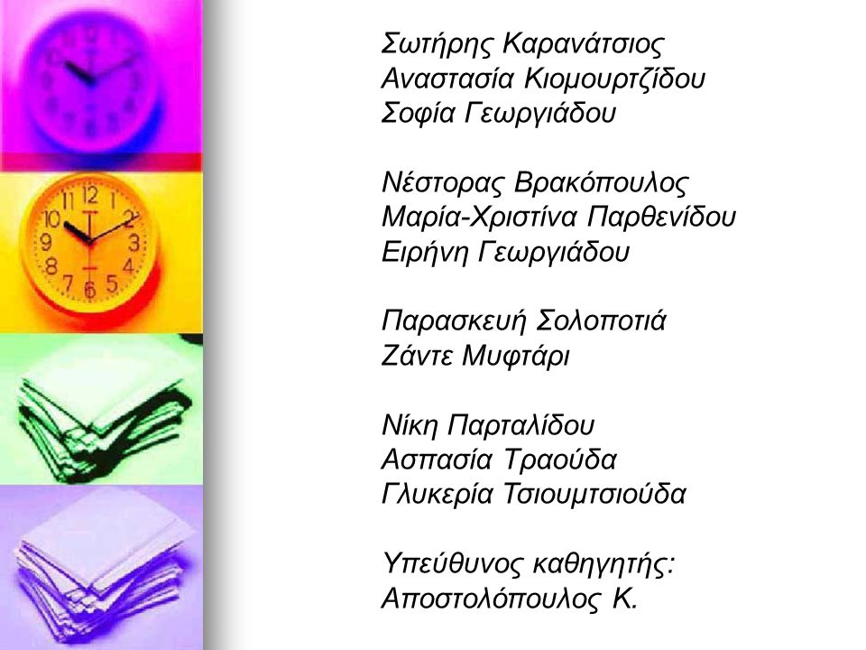 Σωτήρης Καρανάτσιος Αναστασία Κιομουρτζίδου Σοφία Γεωργιάδου Νέστορας Βρακόπουλος Μαρία-Χριστίνα Παρθενίδου Ειρήνη Γεωργιάδου Παρασκευή Σολοποτιά Ζάντε Μυφτάρι Νίκη Παρταλίδου Ασπασία Τραούδα Γλυκερία Τσιουμτσιούδα Υπεύθυνος καθηγητής: Αποστολόπουλος Κ.