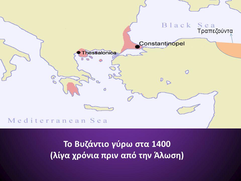 Το Βυζάντιο γύρω στα 1400 (λίγα χρόνια πριν από την Άλωση) Τραπεζούντα