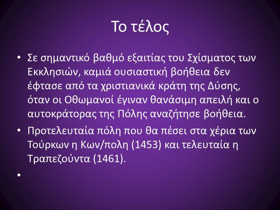 Οι συνέπειες της πτώσης του Βυζαντίου Τεράστιο πλήγμα για την εθνική περηφάνια.