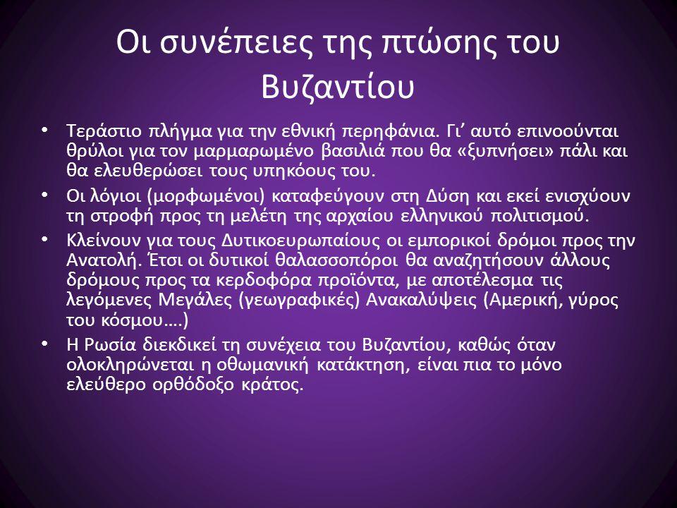 Η προσφορά του Βυζαντίου Εκχριστιανισμός των λαών των Βαλκανίων και της Ρωσίας (ορθόδοξοι χριστιανοί) Ανάπτυξη επιστημών (αστρονομία, μαθηματικά) Ανάπτυξη σημαντικής, ιδιαίτερης τέχνης (ζωγραφική, αρχιτεκτονική, μουσική…) Πολιτισμική επιρροή σε ορθόδοξους λαούς (τέχνη, αλφάβητο…) αλλά και σε Άραβες (αρχιτεκτονική) Διάσωση του ευρωπαϊκού πολιτισμού, χάρη στη μη κατάκτηση της ανατολικής Ευρώπης από τους Άραβες (την εποχή της ακμής του χαλιφάτου).