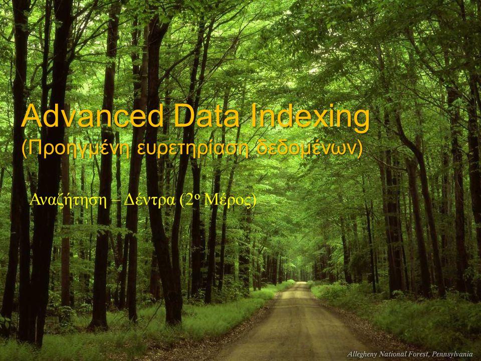 Διαχρονικά B-Δέντρα (Persistent B-trees)  Σε μερικές εφαρμογές βάσεων/δομών δεδομένων όπου γίνονται ενημερώσεις μας ενδιαφέρει η υποστήριξη ερωτημάτων που αφορούν και την τρέχουσα αλλά και προηγούμενες εκδόσεις της βάσης/δομής.