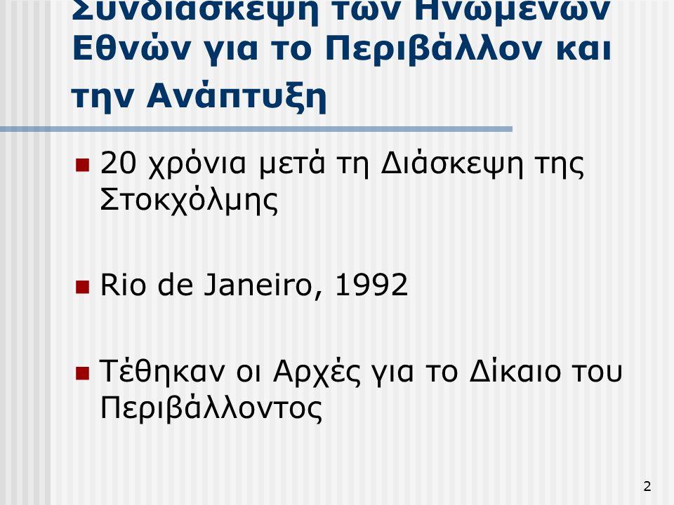 2 Συνδιάσκεψη των Ηνωμένων Εθνών για το Περιβάλλον και την Ανάπτυξη 20 χρόνια μετά τη Διάσκεψη της Στοκχόλμης Rio de Janeiro, 1992 Τέθηκαν οι Αρχές για το Δίκαιο του Περιβάλλοντος