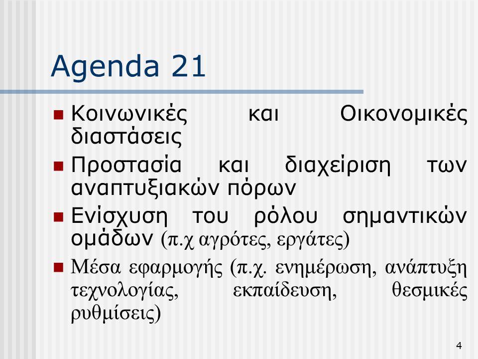 4 Agenda 21 Κοινωνικές και Οικονομικές διαστάσεις Προστασία και διαχείριση των αναπτυξιακών πόρων Ενίσχυση του ρόλου σημαντικών ομάδων (π.χ αγρότες, εργάτες) Μέσα εφαρμογής (π.χ.