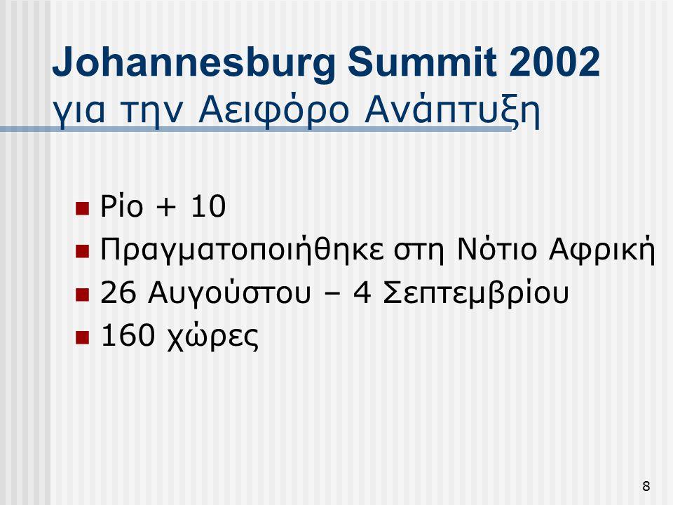 8 Johannesburg Summit 2002 για την Αειφόρο Ανάπτυξη Ρίο + 10 Πραγματοποιήθηκε στη Νότιο Αφρική 26 Αυγούστου – 4 Σεπτεμβρίου 160 χώρες