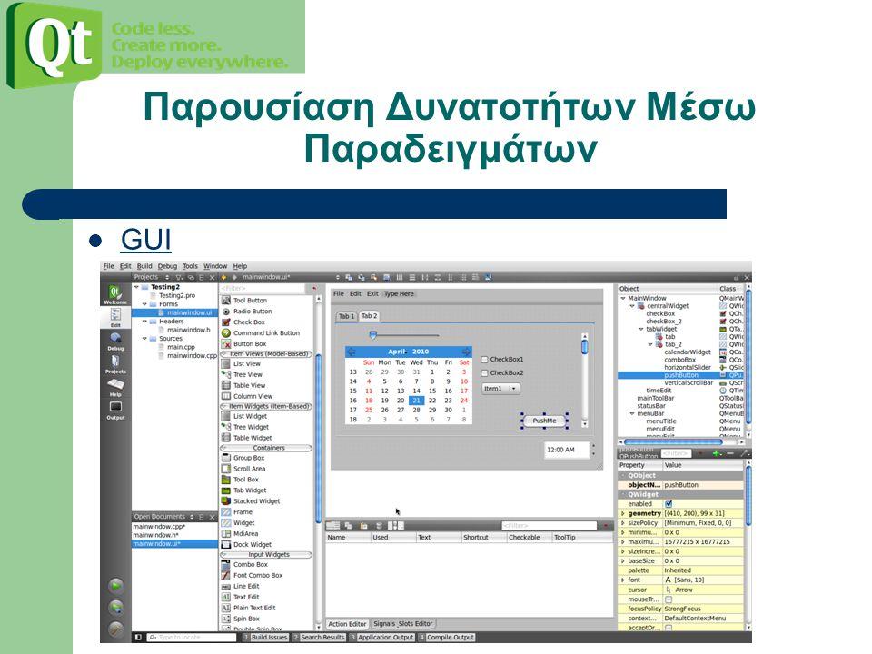 Παρουσίαση Δυνατοτήτων Μέσω Παραδειγμάτων GUI