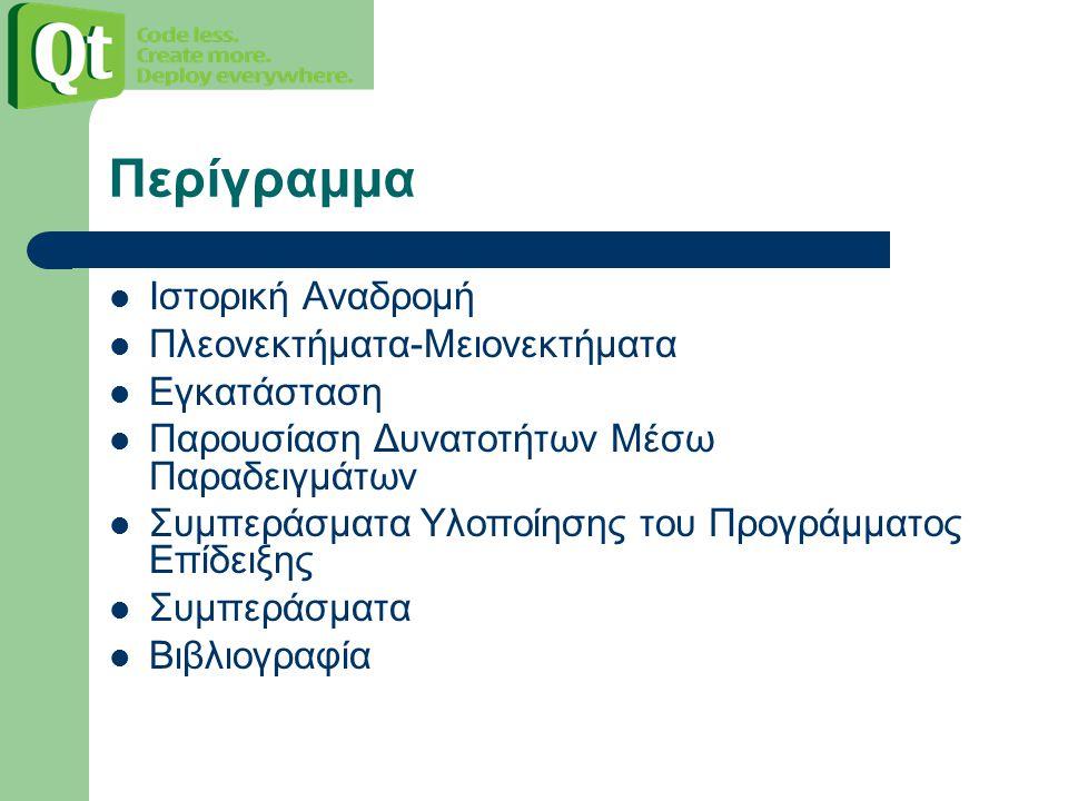 Περίγραμμα Ιστορική Αναδρομή Πλεονεκτήματα-Μειονεκτήματα Εγκατάσταση Παρουσίαση Δυνατοτήτων Μέσω Παραδειγμάτων Συμπεράσματα Υλοποίησης του Προγράμματος Επίδειξης Συμπεράσματα Βιβλιογραφία