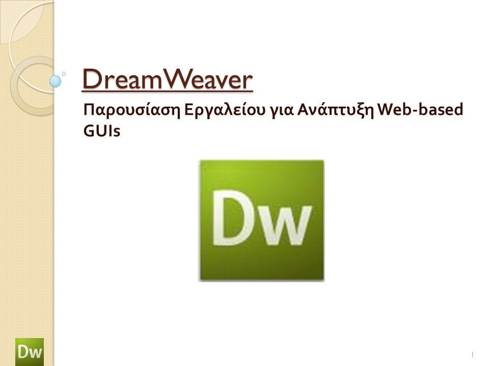 DreamWeaver Παρουσίαση Εργαλείου για Ανάπτυξη Web-based GUIs 1