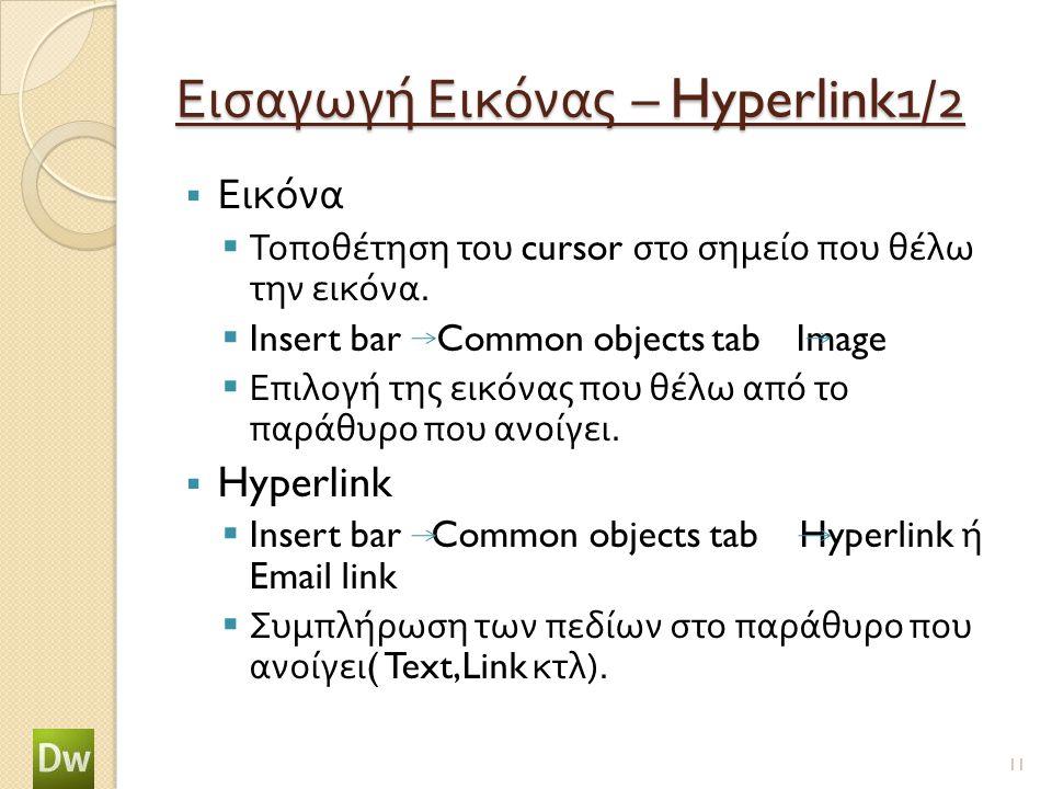 Εισαγωγή Εικόνας – Hyperlink1/2  Εικόνα  Τοποθέτηση του cursor στο σημείο που θέλω την εικόνα.  Insert bar Common objects tab Image  Επιλογή της ε