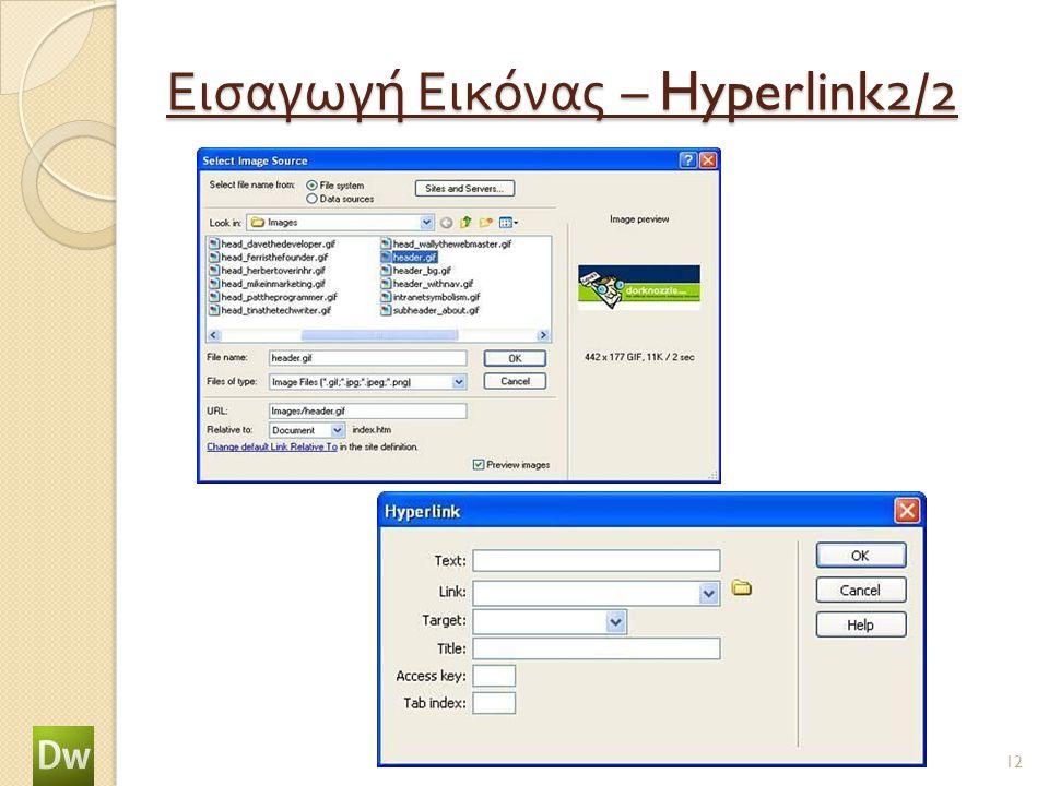 Εισαγωγή Εικόνας – Hyperlink2/2 12