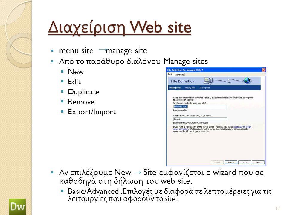 Διαχείριση Web site  menu site manage site  Από το παράθυρο διαλόγου Manage sites  New  Edit  Duplicate  Remove  Export/Import  Αν επιλέξουμε New Site εμφανίζεται ο wizard που σε καθοδηγά στη δήλωση του web site.