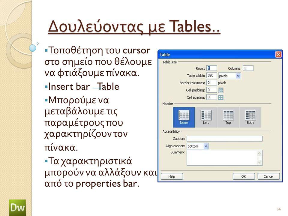 Δουλεύοντας με Tables..  Τοποθέτηση του cursor στο σημείο που θέλουμε να φτιάξουμε πίνακα.  Insert bar Table  Μπορούμε να μεταβάλουμε τις παραμέτρο