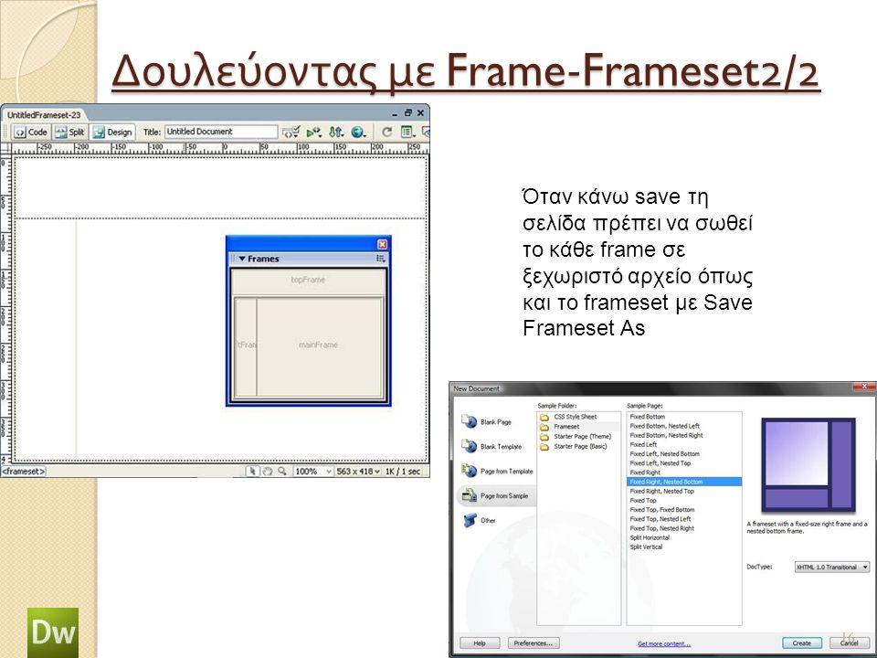 Δουλεύοντας με Frame-Frameset2/2 16 Όταν κάνω save τη σελίδα πρέπει να σωθεί το κάθε frame σε ξεχωριστό αρχείο όπως και το frameset με Save Frameset As