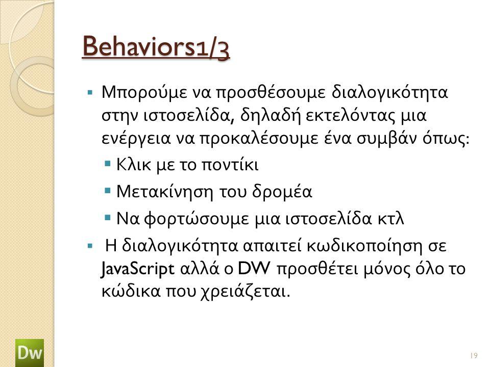 Behaviors1/3  Μπορούμε να προσθέσουμε διαλογικότητα στην ιστοσελίδα, δηλαδή εκτελόντας μια ενέργεια να προκαλέσουμε ένα συμβάν όπως :  Κλικ με το πο