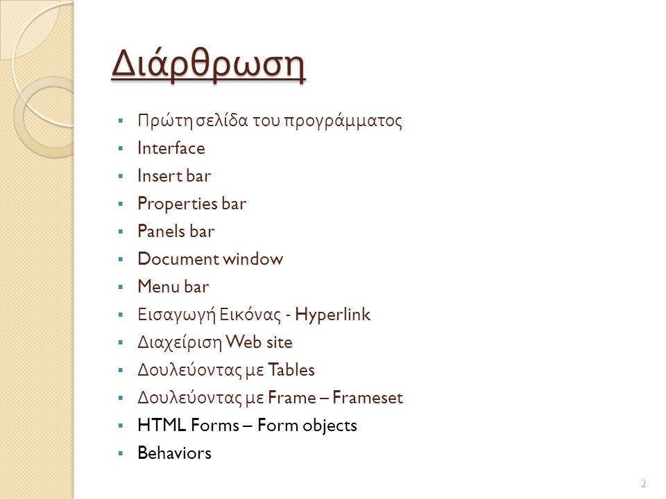 Διάρθρωση  Πρώτη σελίδα του προγράμματος  Interface  Insert bar  Properties bar  Panels bar  Document window  Menu bar  Εισαγωγή Εικόνας - Hyperlink  Διαχείριση Web site  Δουλεύοντας με Tables  Δουλεύοντας με Frame – Frameset  HTML Forms – Form objects  Behaviors 2