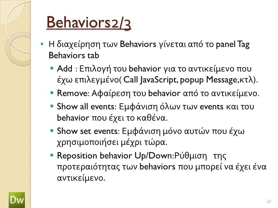 Behaviors2/3  Η διαχείρηση των Behaviors γίνεται από το panel Tag Behaviors tab  Add : Επιλογή του behavior για το αντικείμενο που έχω επιλεγμένο ( Call JavaScript, popup Message, κτλ ).
