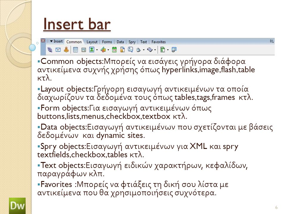 Insert bar  Common objects: Μπορείς να εισάγεις γρήγορα διάφορα αντικείμενα συχνής χρήσης όπως hyperlinks,image,flash,table κτλ.  Layout objects: Γρ