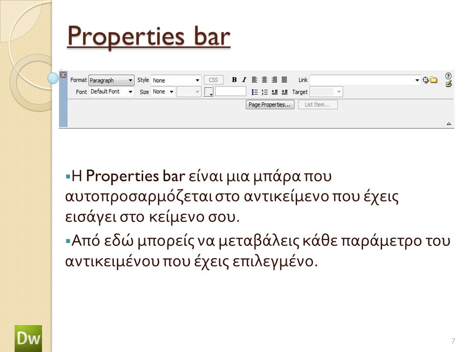 Properties bar  Η Properties bar είναι μια μπάρα που αυτοπροσαρμόζεται στο αντικείμενο που έχεις εισάγει στο κείμενο σου.