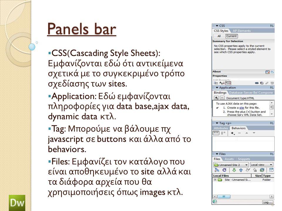 Panels bar  CSS(Cascading Style Sheets): Εμφανίζονται εδώ ότι αντικείμενα σχετικά με το συγκεκριμένο τρόπο σχεδίασης των sites.  Application: Εδώ εμ